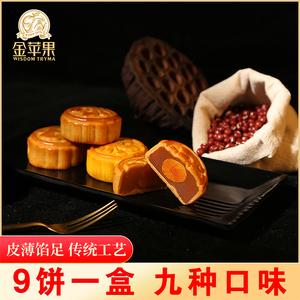 金苹果广东广式散装蛋黄莲蓉多口味月饼中秋送礼礼盒装糕点零食