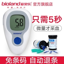 Ai le g-425-3 electronic glucose meter household set amount blood glucose test instrument medical test paper 50 pieces