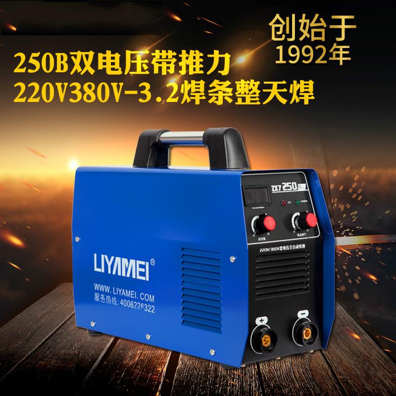 (用1元券)250 255 220v380v双电压家用工业型全铜手提电焊机