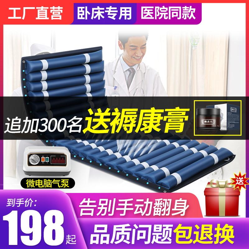 九圆医用防褥疮气床垫单人瘫痪病人翻身充气垫床卧床老人家用护理