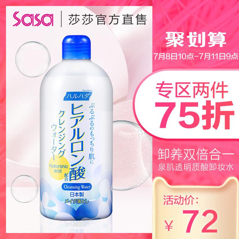 日本Haruhada泉肌透明质酸卸妆水 眼唇脸三合一温和无刺激500ml