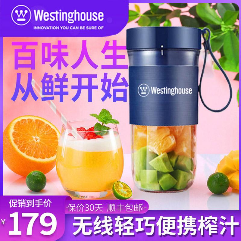 美国西屋榨汁机小型便携式果汁杯家用电动榨汁机随身带充电果汁机