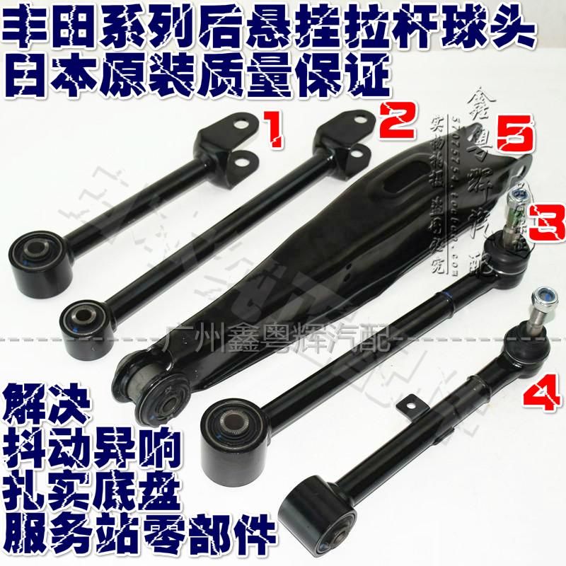 Crown Ruizhi rear axle tie rod rear axle tie rod ball joint rear axle straight rod rear swing arm rear suspension original factory