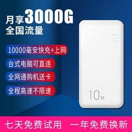 信翼4g随身wifi无线网络无限流量全网通移动wifi随身器路由器5G电脑usb卡托插卡物联网卡便携上网宝车载热点