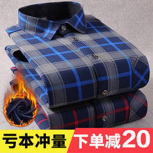 Winter Men's Warm Shirts Long Sleeves, Furry and Thickened Chequered Middle-aged and Old Dad's Leisure and Loose Middle-aged Shirts