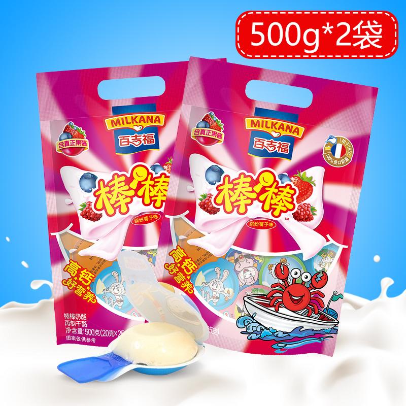 百吉福棒棒奶酪莓子味 儿童健康营养高钙零食即食干酪500g*2袋