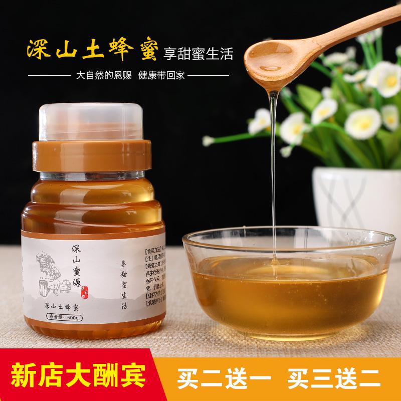 买二送一买三送二深山土蜂蜜百花蜜500g纯正野生土蜂蜜制品无添加