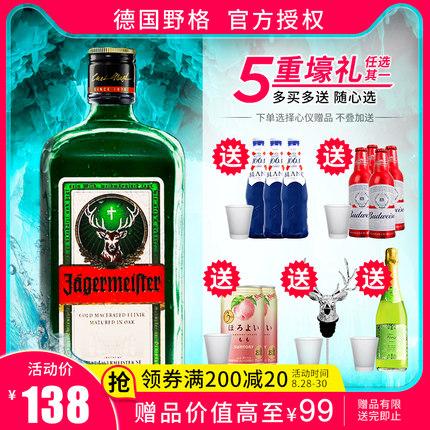 【现货】野格正品德国进口洋酒野格700ml圣鹿利口酒力娇酒 买就赠