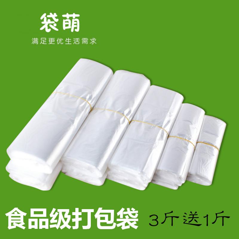 White food plastic bag wholesale packing convenience bag package mail size portable disposable transparent bag