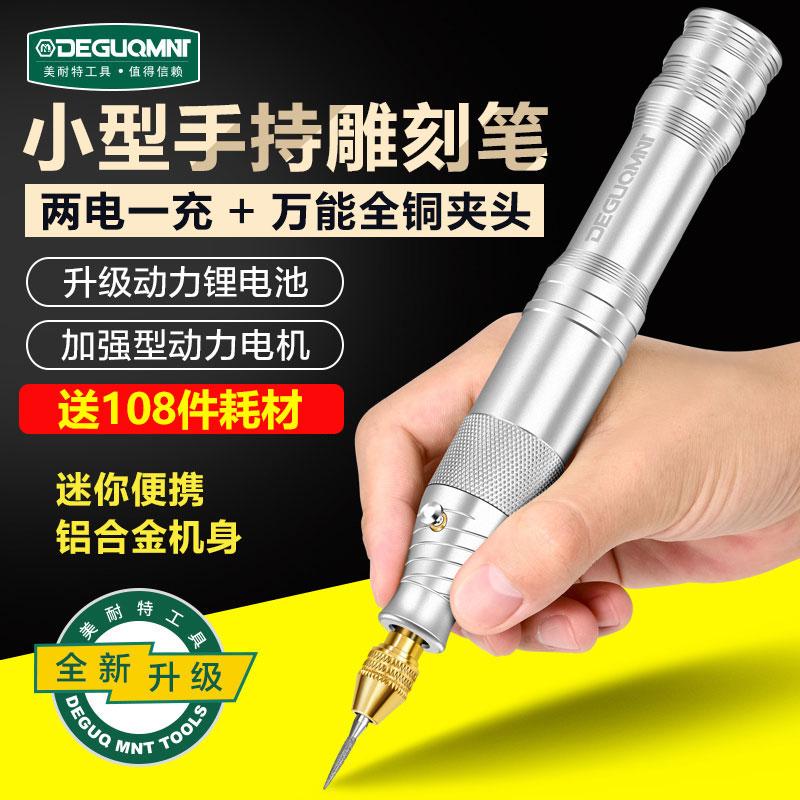 德国美耐特®充电雕刻笔电磨机 手持...