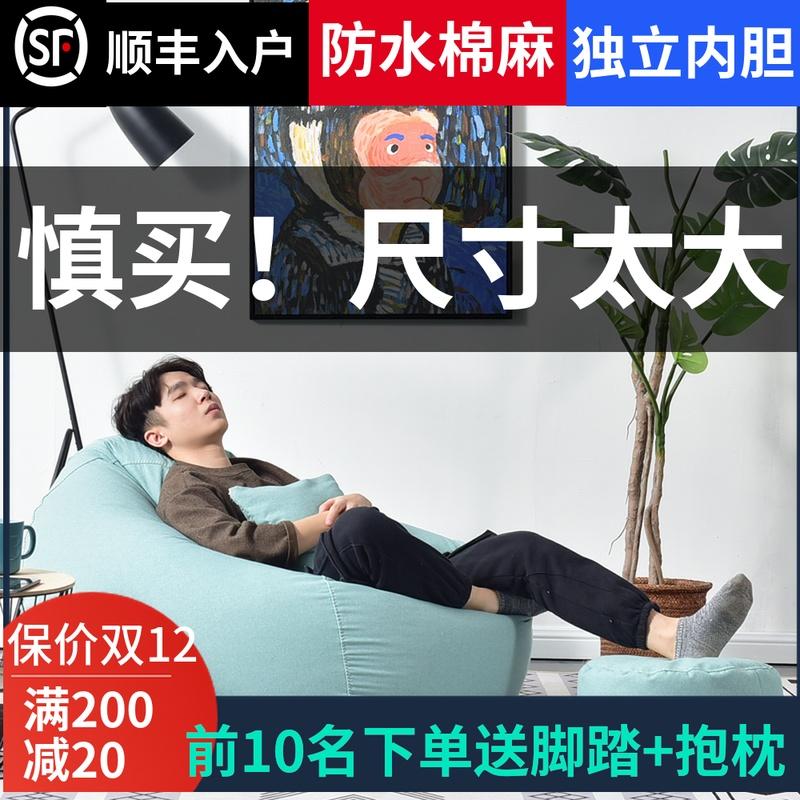 ins超大适宜家用懒人沙发单人豆袋家庭卧室防水沙发简约休闲豆袋