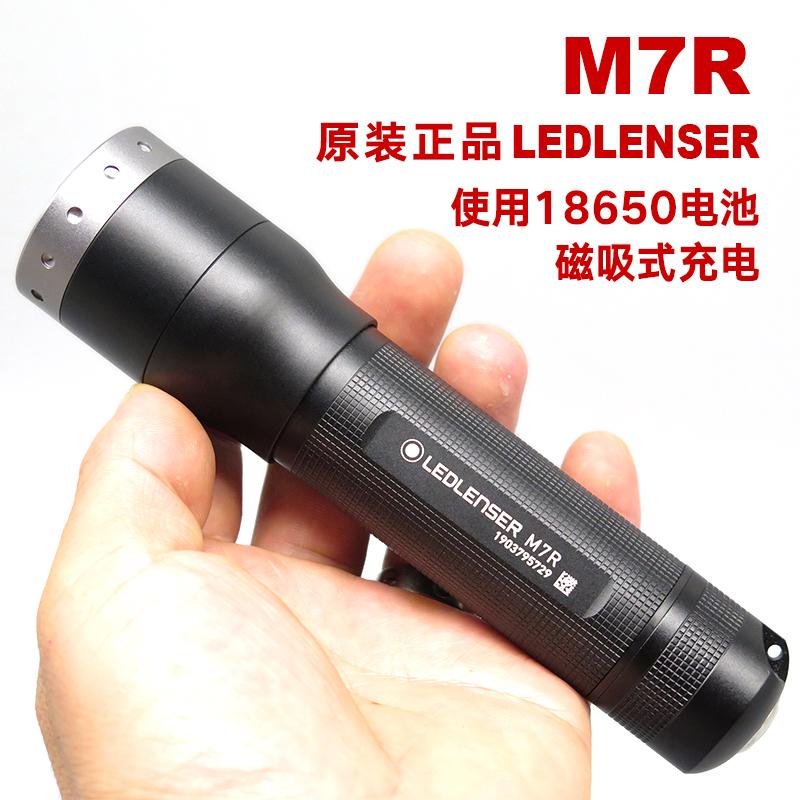 德国原装莱德雷神LedLenser M7R强光手电筒调焦磁吸充电调光远射