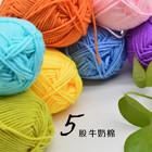 宝宝线5股牛奶棉中粗毛线围巾线婴儿鞋子手工diy钩针毯子材料包 优惠价3.99元