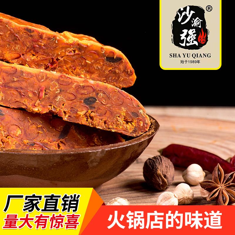 Chongqing shayuqiang butter hot pot bottom 500g commercial string spicy hot seasoning manufacturer package mail
