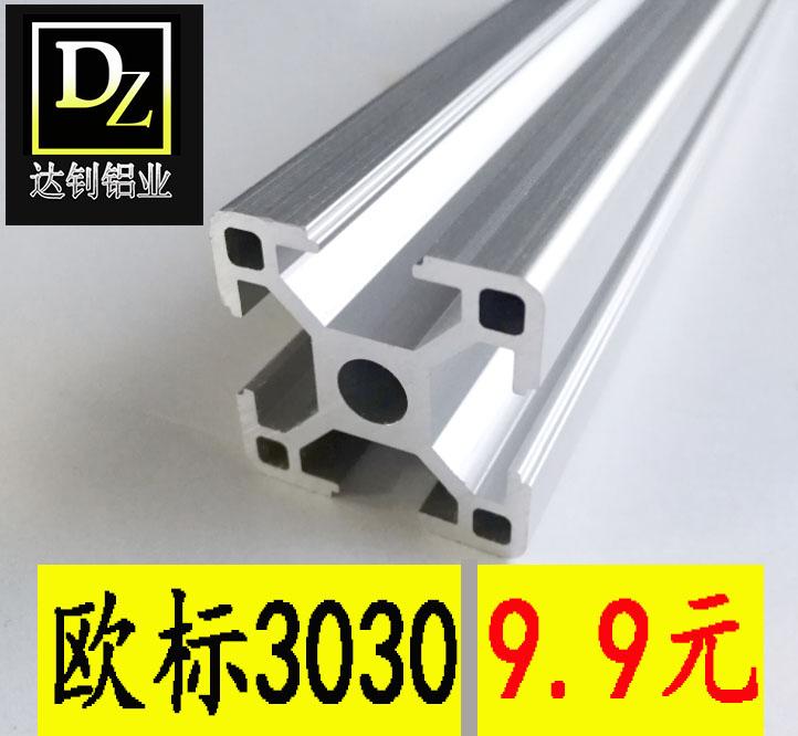 现货欧标3030铝型材30方管支架 流水线机架铝合金型材 工业铝型材