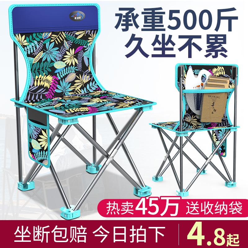 户外折叠椅子便携式凳子靠背椅美术写生家用小马扎钓鱼椅考研板凳