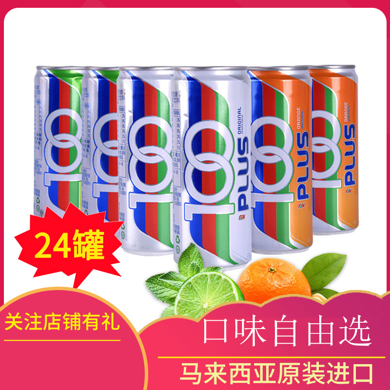 Malaysia imported momentum 100plus sports drink 325 * 24 summer thirst quenching non carbonated beverage bottle