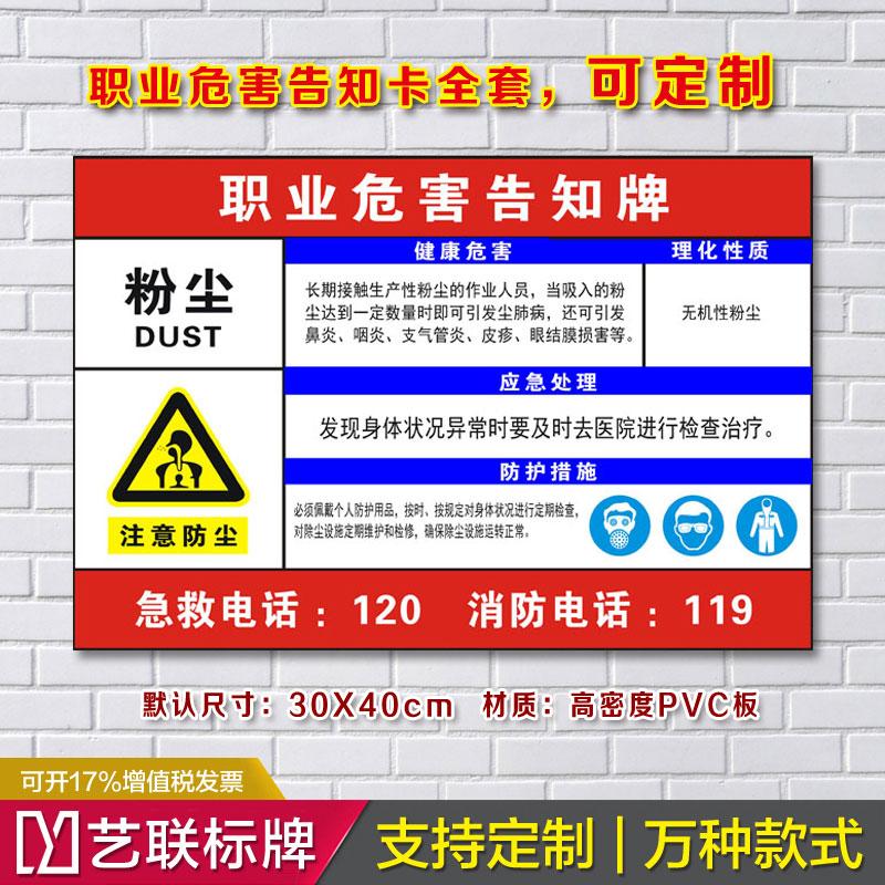 Dust occupational hazards notification card, chemical dangerous goods sign, warning board, safety slogan sticker customization