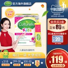 美国culturelle康萃乐儿童益生菌宝宝调理肠胃1-12岁粉剂30袋官网
