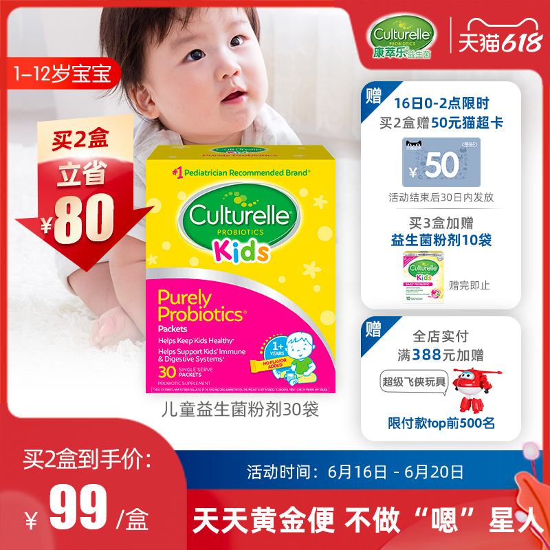进口康萃乐儿童益生菌粉宝宝婴儿调理肠胃便秘冲剂30袋原味1岁+