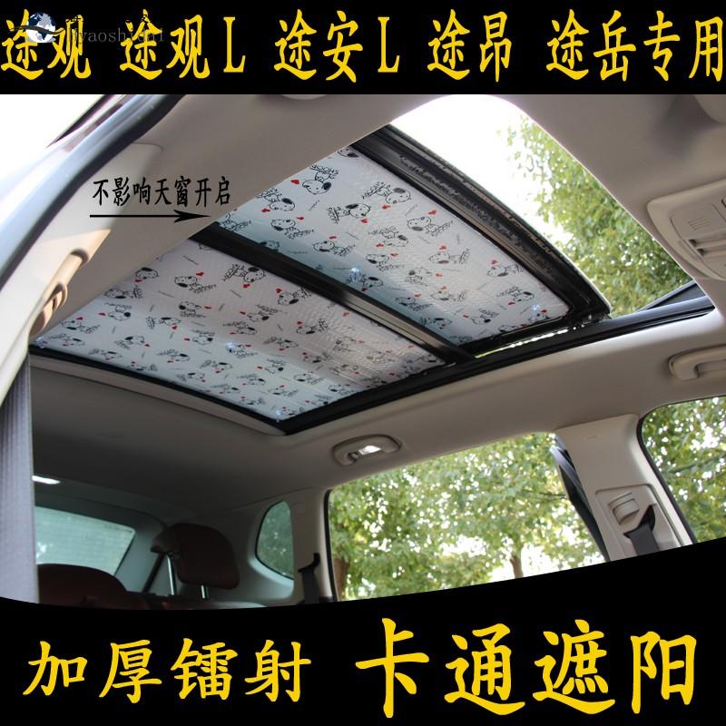 大众途观L途安L途昂途岳专用汽车卡通遮阳前挡加厚全景天窗防晒板(非品牌)