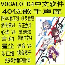 洛天依 樂正龍牙 墨清弦 初音 樂正綾 VOCALOID4中文軟件編輯器