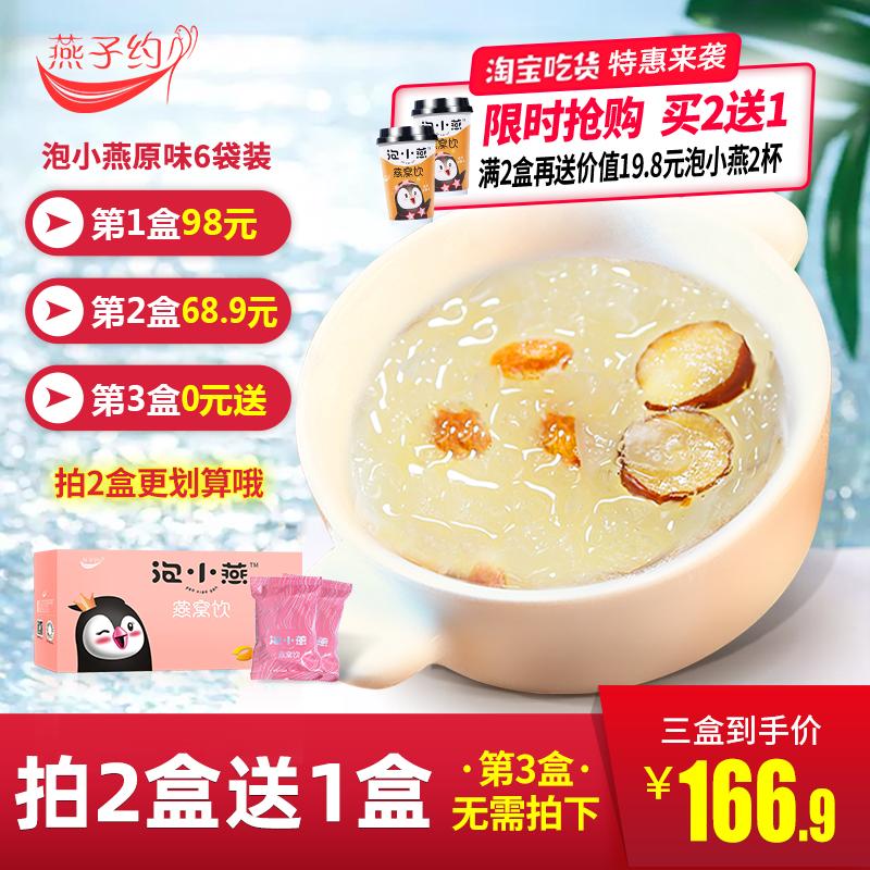 泡小燕燕窩飲料即食孕婦滋補馬來西亞正品金絲燕鮮燉燕窩12g*6袋