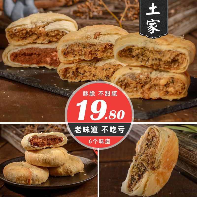 中秋节苏式五仁月饼散装多口味手工冰糖酥茶芝麻豆沙恩施老式传统