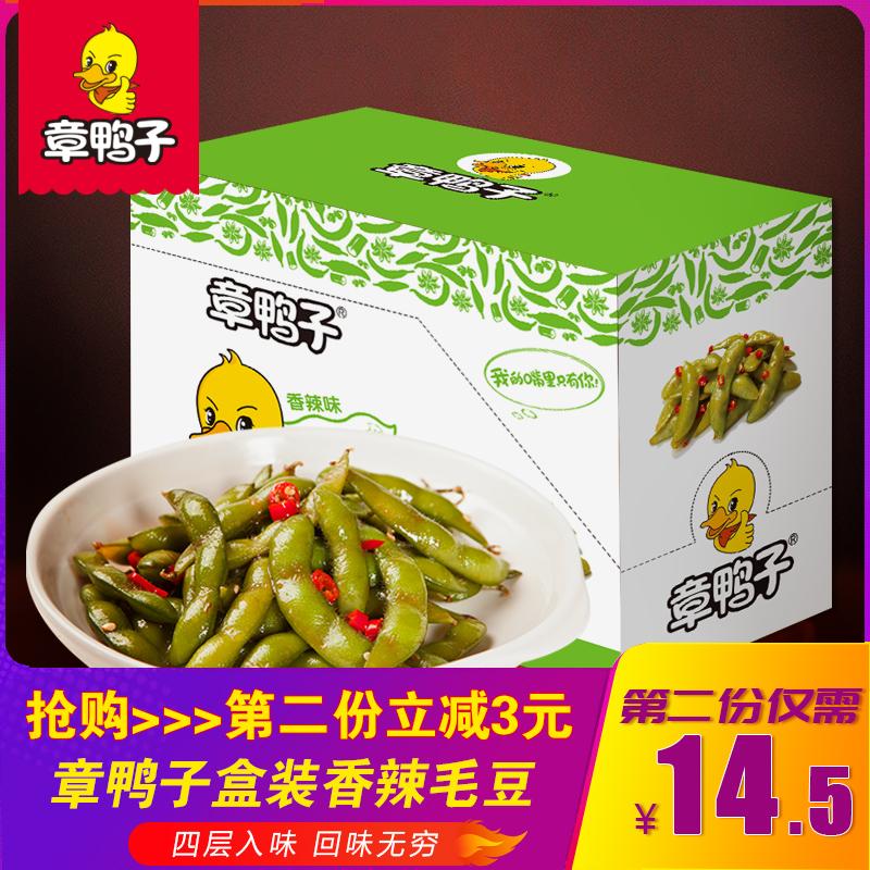 章鸭子毛豆香辣麻辣卤味湖南休闲食品特产零食小吃素食盒装下酒菜