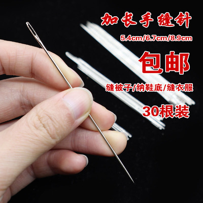Large steel needle household hand sewing needle lengthened sewing quilt needle 8cm leather needle hand sewing needle for sole sewing clothes