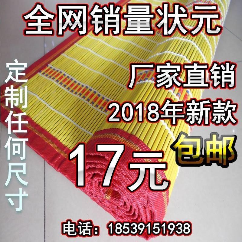 11-06新券2018夏季竹家用防蚊通风竹子帘子