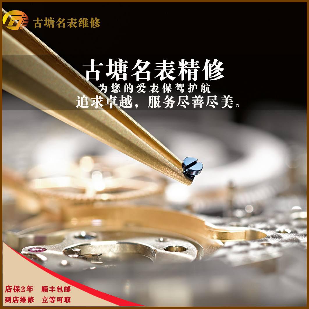 手表维修鉴定 机械表维修清洗保养 石英表维修 维修手表更换表镜