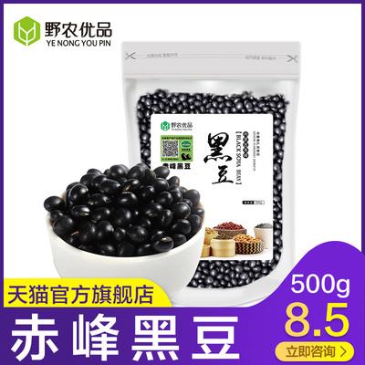 野農優品東北綠芯小黑豆青仁發芽打豆漿雜糧農家自產500g