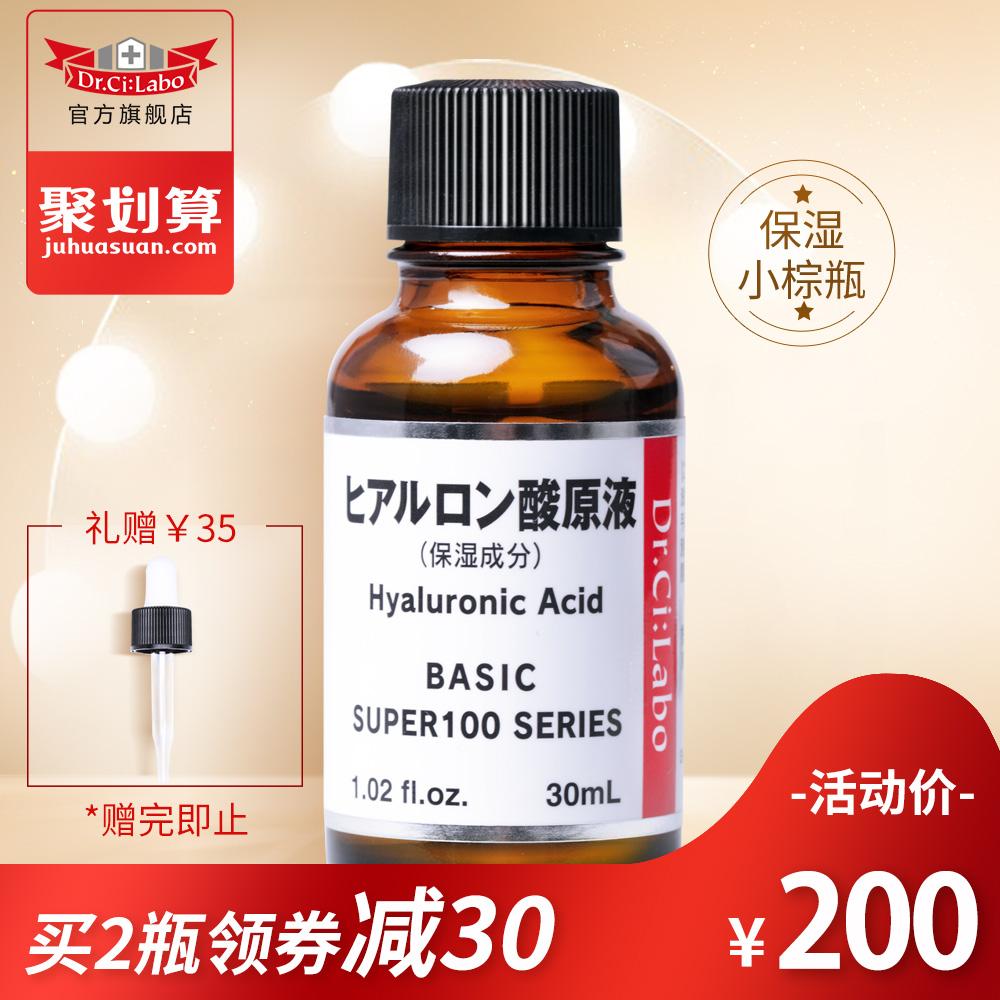 城野医生 玻尿酸原液 30ml 日本原产