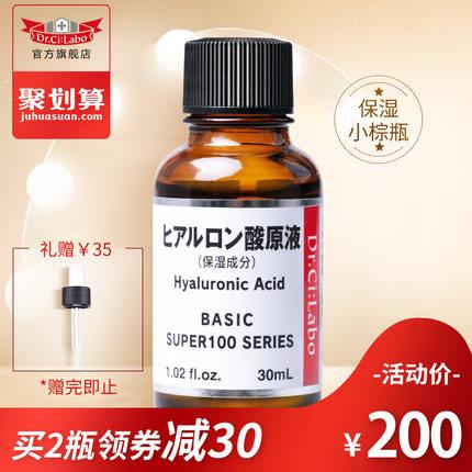 城野医生 玻尿酸原液 30ml 日本原产 160元包邮 别处300元