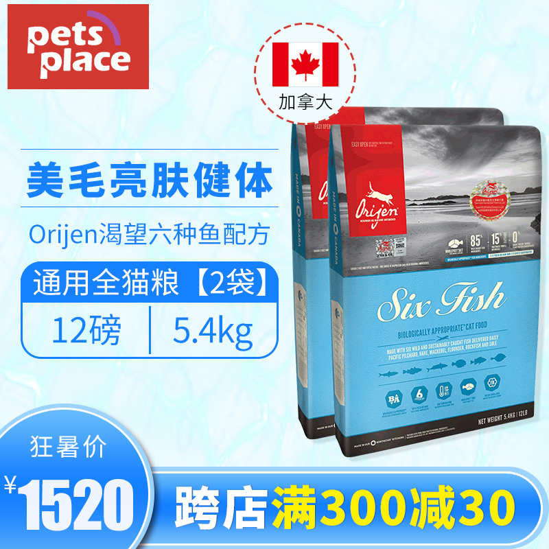 加拿大Orijen渴望天然猫粮 六种鱼成猫幼猫通用型猫粮5.4kgX2袋