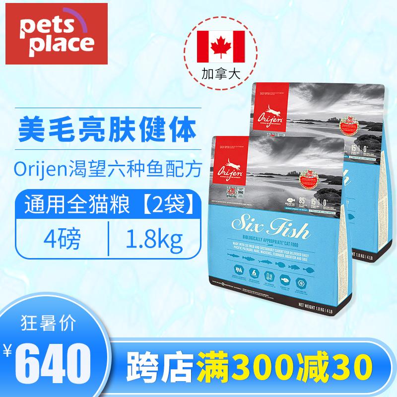 加拿大Orijen渴望天然猫粮 六种鱼成猫幼猫通用型猫粮1.8kgX2袋