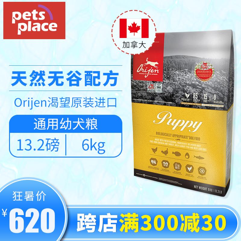 加拿大Orijen渴望进口天然幼犬粮 通用型 无谷幼犬狗粮6kg