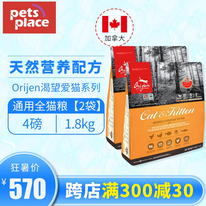 加拿大进口Orijen渴望天然猫粮包邮爱猫幼猫成猫全猫粮1.8kgX2袋