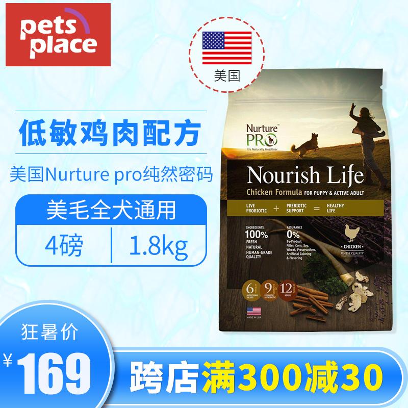 美国进口Nurture pro天然低敏鸡肉味成幼犬狗粮1.8kg狗狗美毛主粮