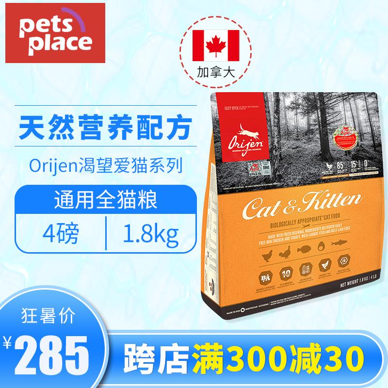 加拿大进口Orijen渴望天然猫粮包邮爱猫幼猫成猫全猫粮1.8kg