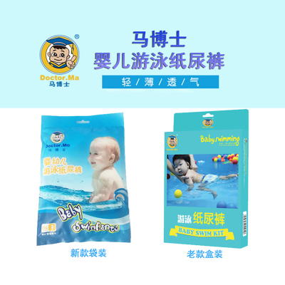 Dr. Ma baby waterproof swimming diapers baby swimming trunks for men and women leak-proof diapers 1 pack