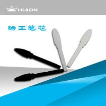 HUION绘王数位板电脑绘图板绘画板手写板配件原装笔芯10支装