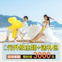 吉蒂婚纱摄影三亚丽江大理海南厦门青岛云南旅拍结婚照婚纱照拍摄