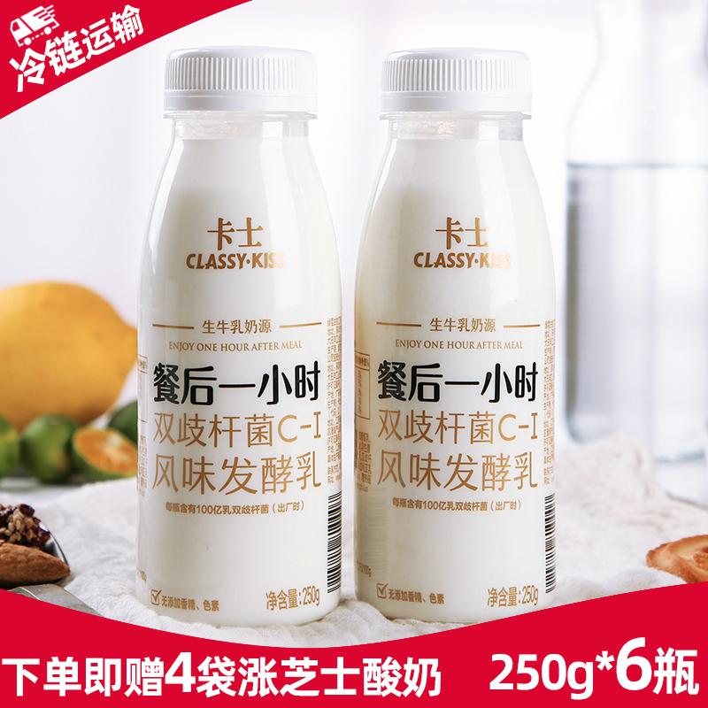 12月02日最新优惠卡士餐后一小时风味益生菌*酸牛奶