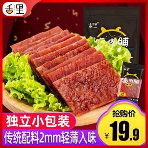 舌里靖江风味猪肉脯200g猪肉干熟食小包装肉类零食休闲小吃