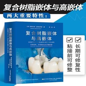下单立减 正版现货 复合树脂嵌体与高嵌体 牙体结构修复咬合 牙体膜龈正畸 牙医书籍 根管治疗 口腔嵌体 辽宁科学技术出版修复种植