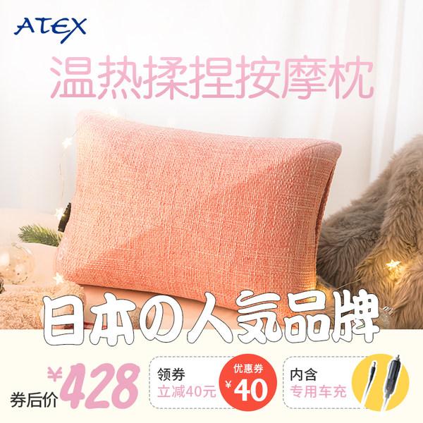 日本按摩抱枕第一品牌 Atex Lourdes系列 AX-HCL139 车居两用 多功能按摩抱枕 ¥358包邮(¥468-110)3色可选