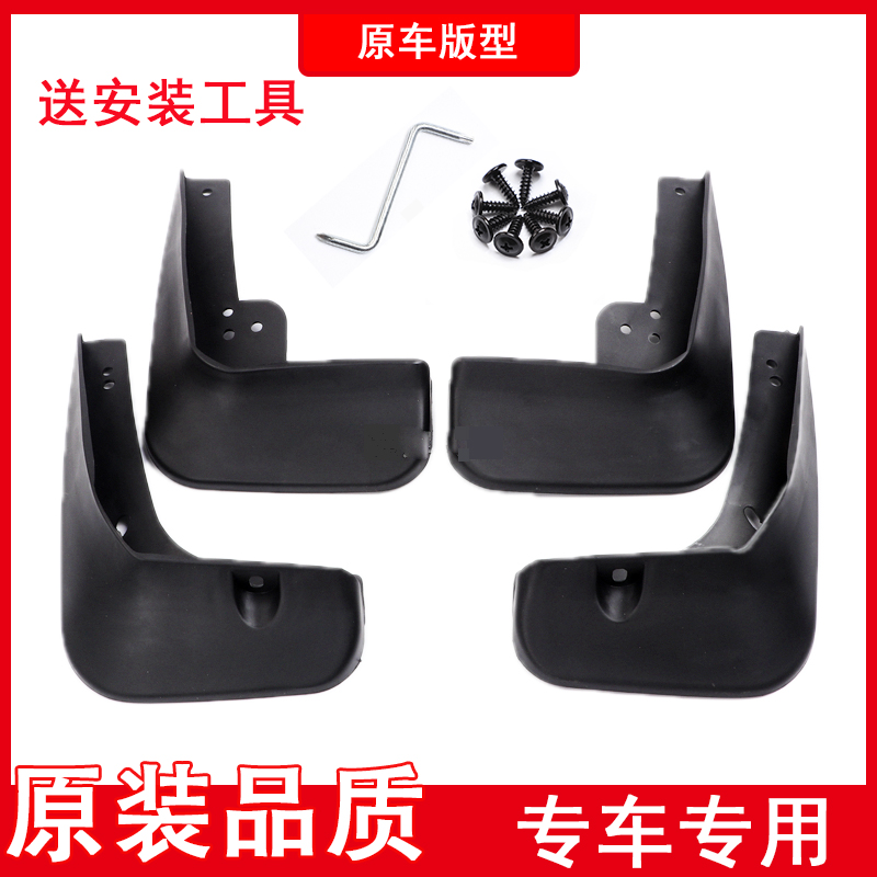 Changhe Suzuki Yana A6 mudguard hatchback original 16 special modified auto parts front wheel mudguard leather