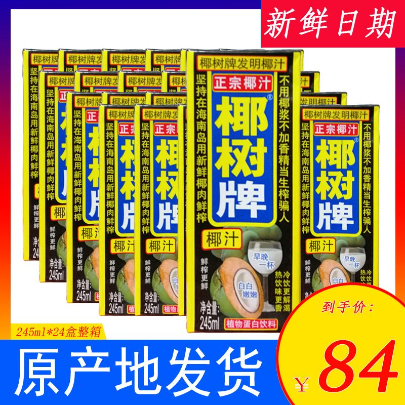 海南正宗椰树椰汁椰树牌椰子汁饮料245ML*24盒椰奶纸盒装整箱33年
